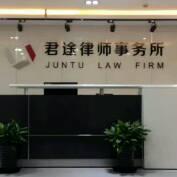北京君途律师事务所律师