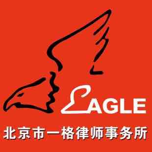 北京市一格律师事务所律师
