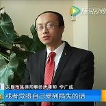 李广成律师