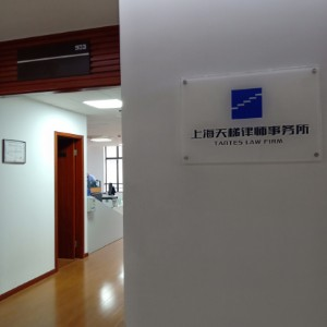 上海天梯律师事务所律师