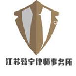 江苏臻宇律师事务所律师