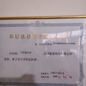 兴县魏家滩法律服务所律师