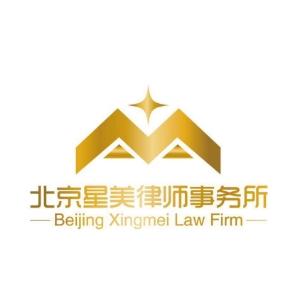北京星...律师