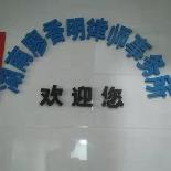 湖南廖香明律师事务所律师