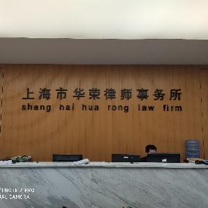 上海市华荣律师事务所律师