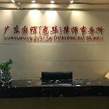 广东国晖(龙华)律师事务所律师