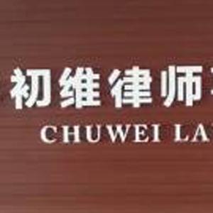 新疆初...律师