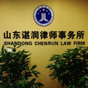 山东谌...律师