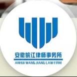 安徽皖...律师