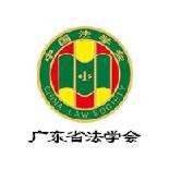 广东省...律师